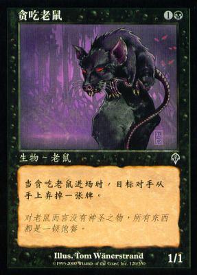 Ravenous Rats (CH)